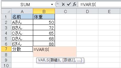 エクセル_分散_2