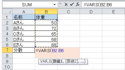 エクセル_分散_3