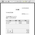 Excel_PDF_変換_5