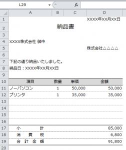 Excel_PDF_変換_1