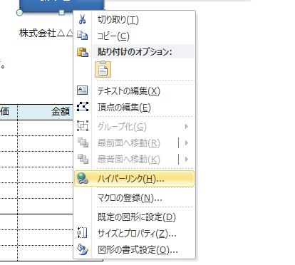 Excel_ボタン_3