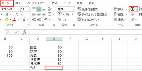 エクセル_足し算_2