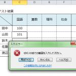 Excel_セル_固定_5