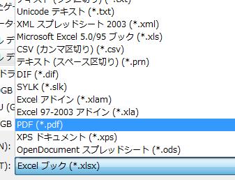 Excel_PDF_変換_3