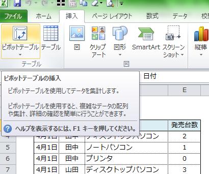 Excel_ピボットテーブル_1