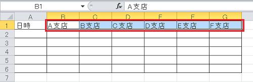 エクセル_縦書き_2