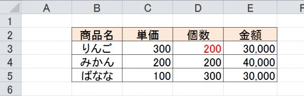 エクセル_自動計算_2