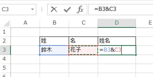 エクセル_文字列_結合_2
