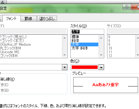 Excel_条件付き書式_4