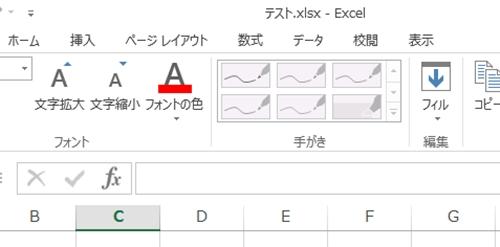 エクセル_互換モード_5