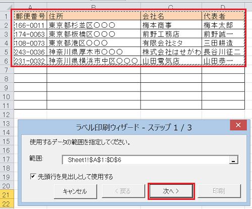 エクセル_ラベル_印刷_5