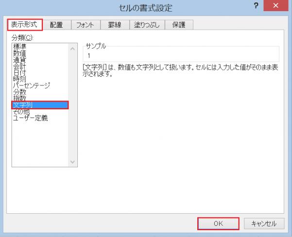 エクセル_文字列_変換_3