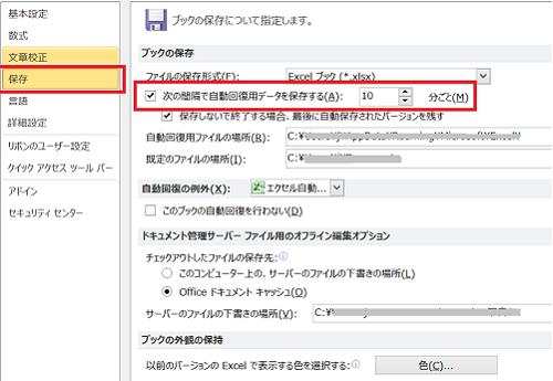 エクセル_自動保存_2