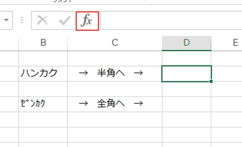 エクセル_全角_半角_1