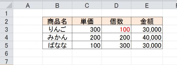 エクセル_自動計算_1