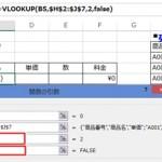 エクセル_VLOOKUP_3