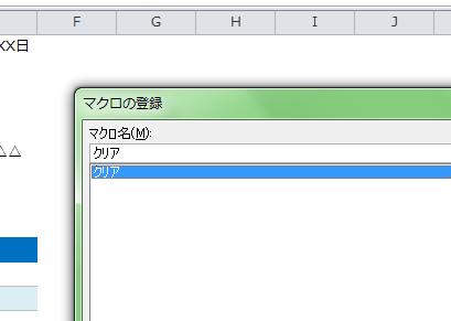 Excel_マクロ_ボタン_3