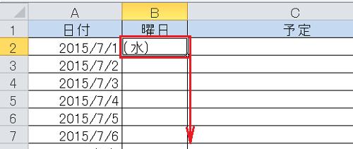 エクセル_曜日_関数_4