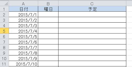 エクセル_曜日_関数_1
