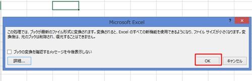 エクセル_互換モード_3