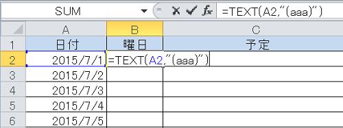 エクセル_曜日_関数_3