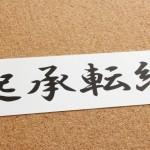 伝わる文章の書き方5つのポイント
