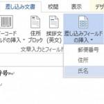 エクセル_差し込み印刷_4