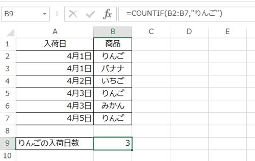 エクセル_文字列_検索_4