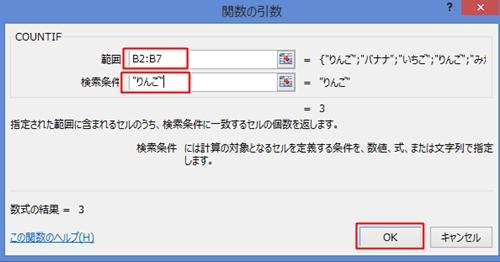 エクセル_文字列_検索_3