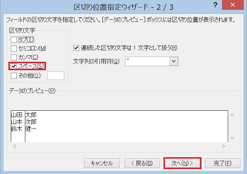 エクセル_セル_分割_4