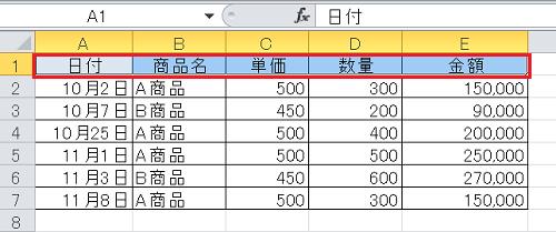 エクセル_抽出_2