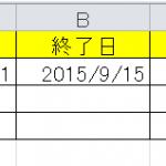 エクセル_日数計算_4