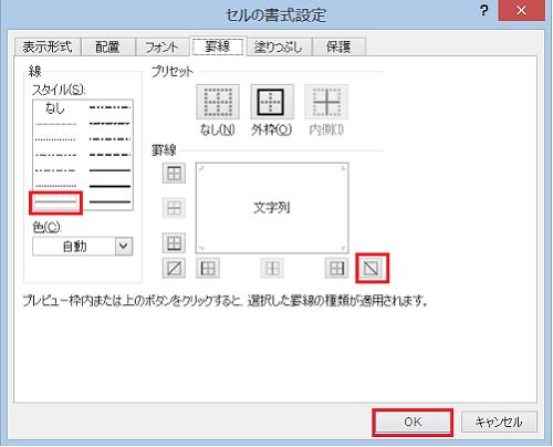 エクセル_斜線_3