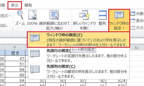 エクセル_固定_3