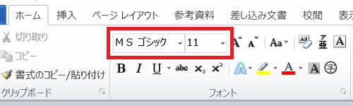 Word_マクロ_5