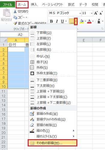 エクセル_表_罫線_3
