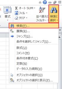 エクセル_検索_2