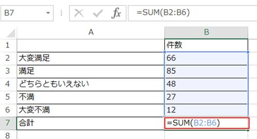 エクセル_計算式_3