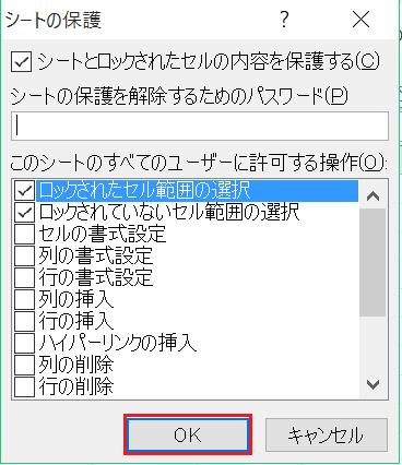 エクセル_ロック_5