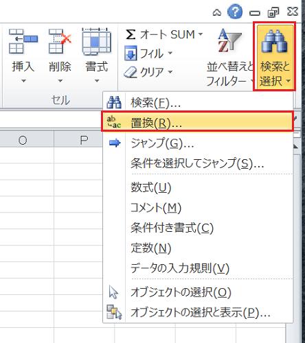 エクセル_置換_2