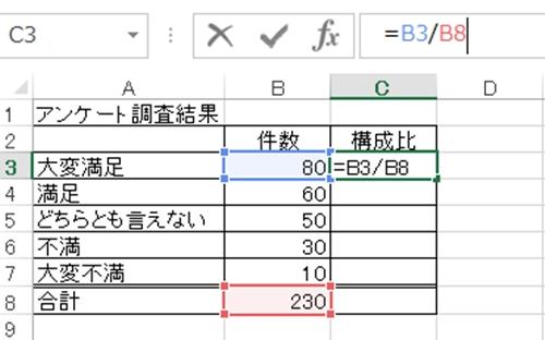 エクセル_絶対参照_1