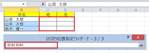 エクセル_セル_分割_6
