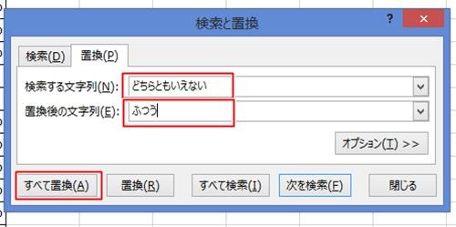 エクセル_置き換え_3