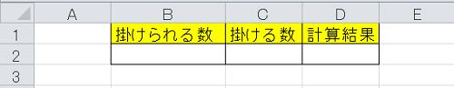 エクセル_掛け算_1