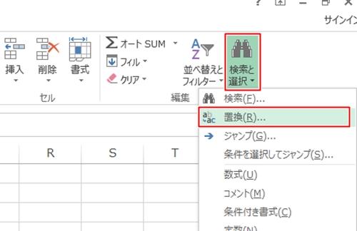 エクセル_置き換え_2