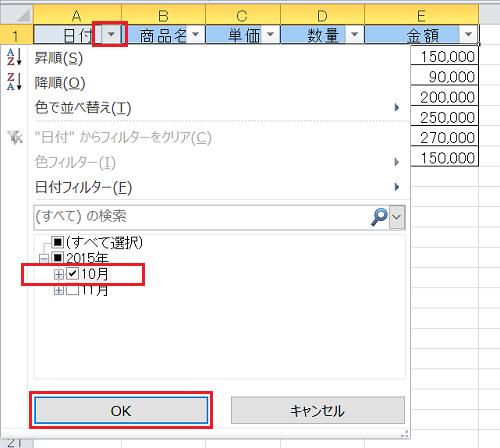 エクセル_抽出_4