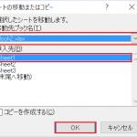 エクセル_シート_移動_3