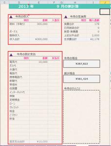 エクセル_家計簿_3