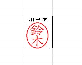 エクセル_印鑑_4