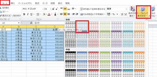 エクセル_データベース_2